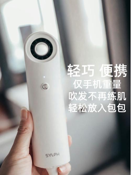 SYLPH 仙如便携智能高速吹风机