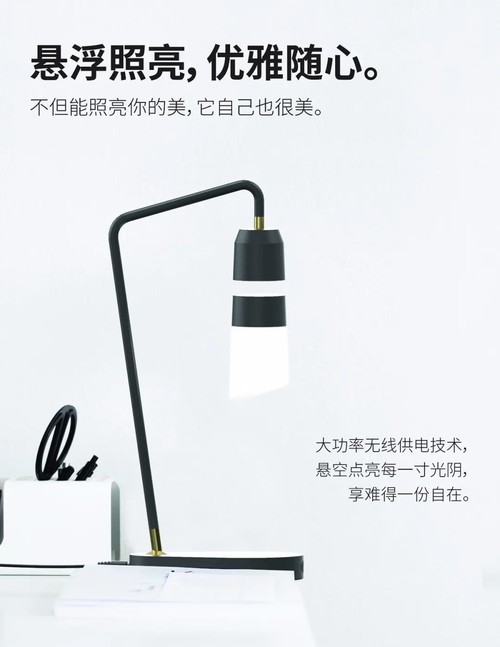 MEGI磁悬浮智能台灯