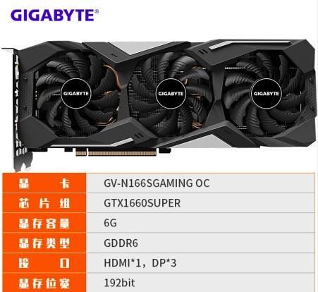 技嘉(GIGABYTE)GeForce GTX 1660 SUPER GAMING OC 6G 192bit GDDR6 吃鸡电竞游戏显卡