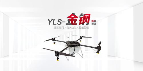 YLS-金鋼植保無人機