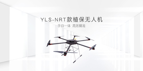 YLS-NRT 2018款植保無人機