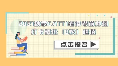 2021秋季CATTI口译考前冲刺打卡精批(8次)超值