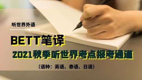 2021秋季 BETT考试笔译考试报考