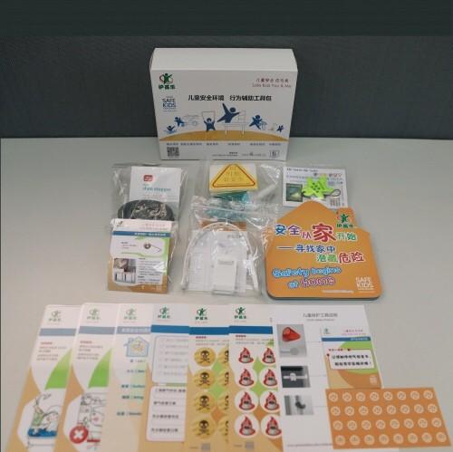 儿童安全环境行为辅助工具包(可定制)